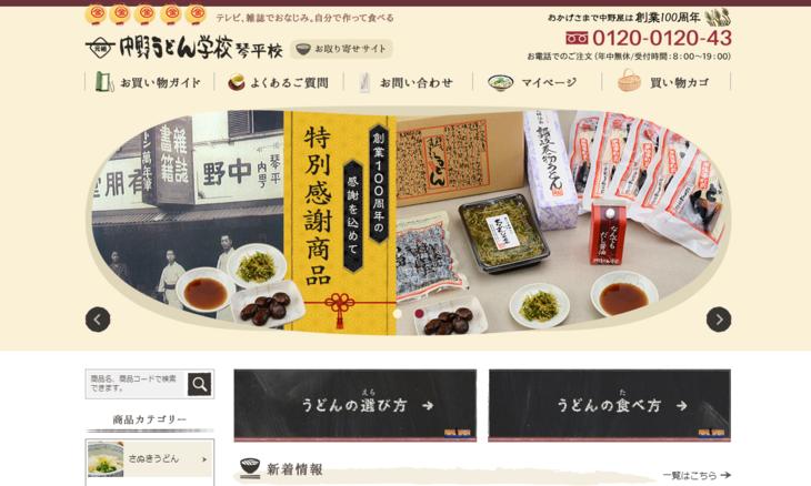 screenshot-www.nakanoya.net-2017-10-27-11-05-17-056.pngのサムネイル画像